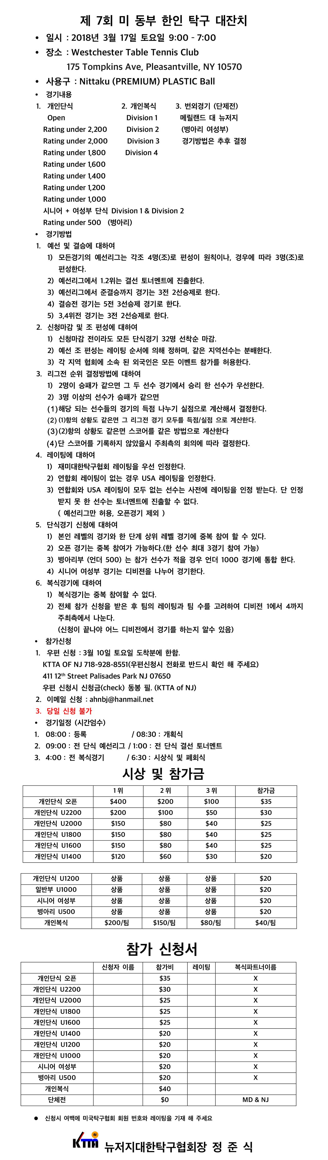 제-7회-탁구대잔치-1.jpg