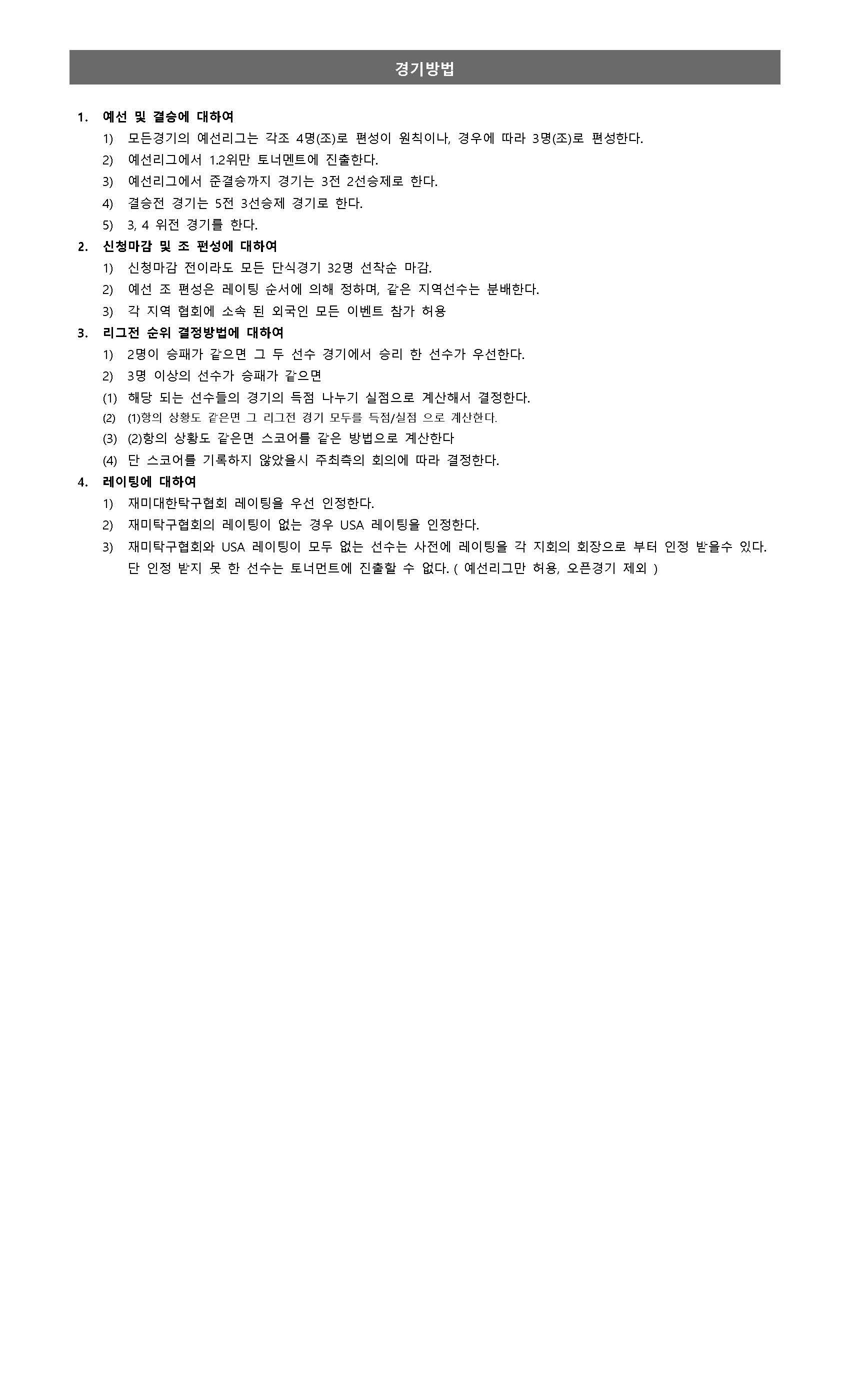 제25회 뉴욕 대한체육회장배 한인탁구대회요강_0718_Page_2.jpg
