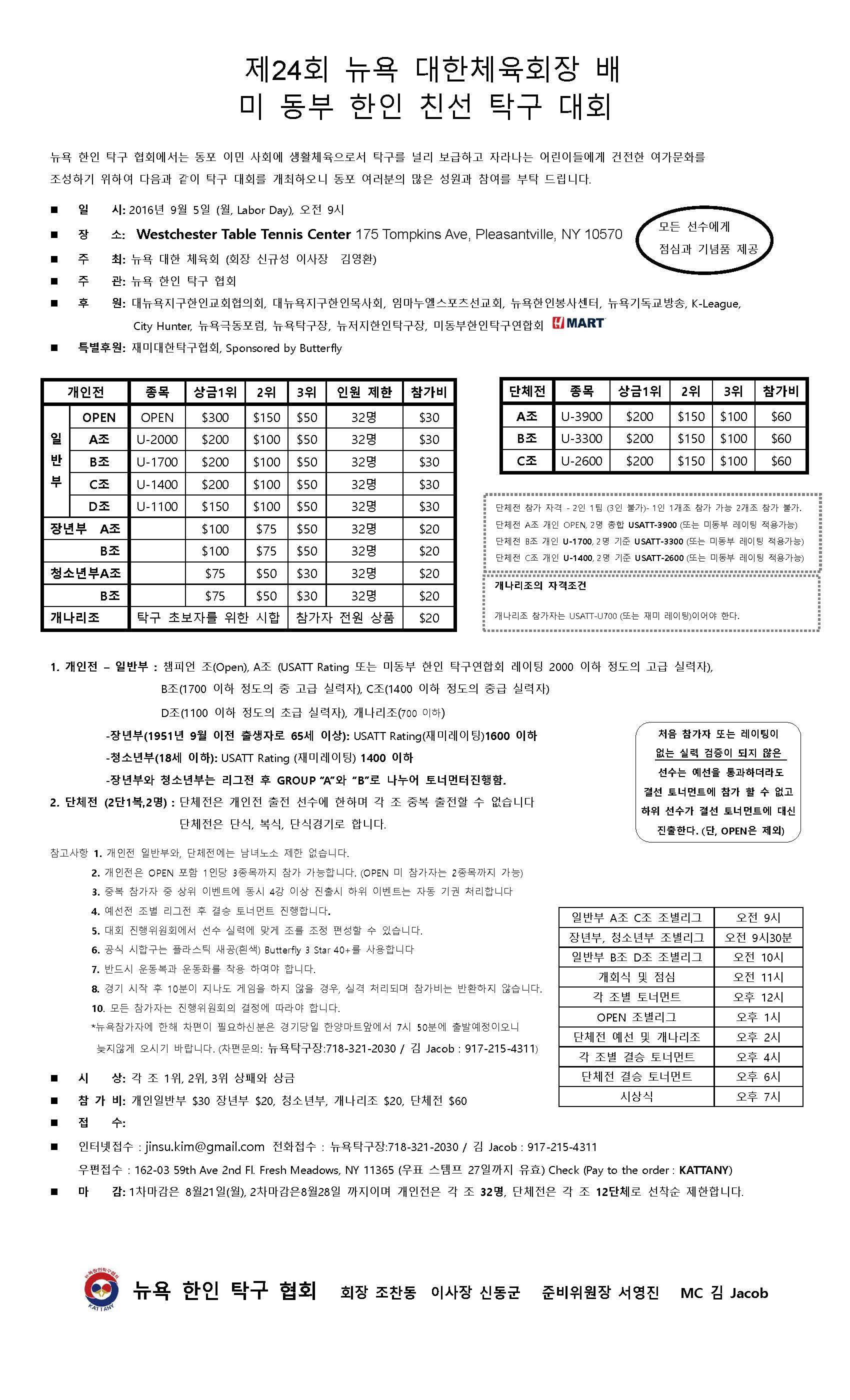 제24회한인체육회장배 탁구대회요강.jpg