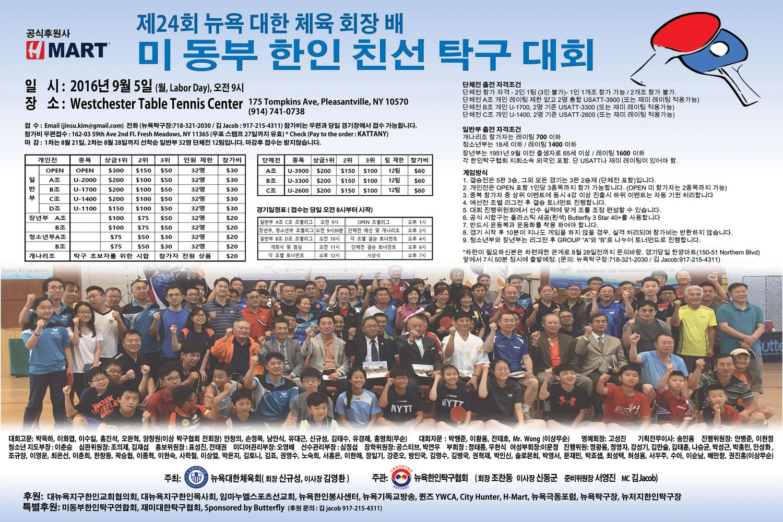 24회-체육회장배-포스터_small.jpg